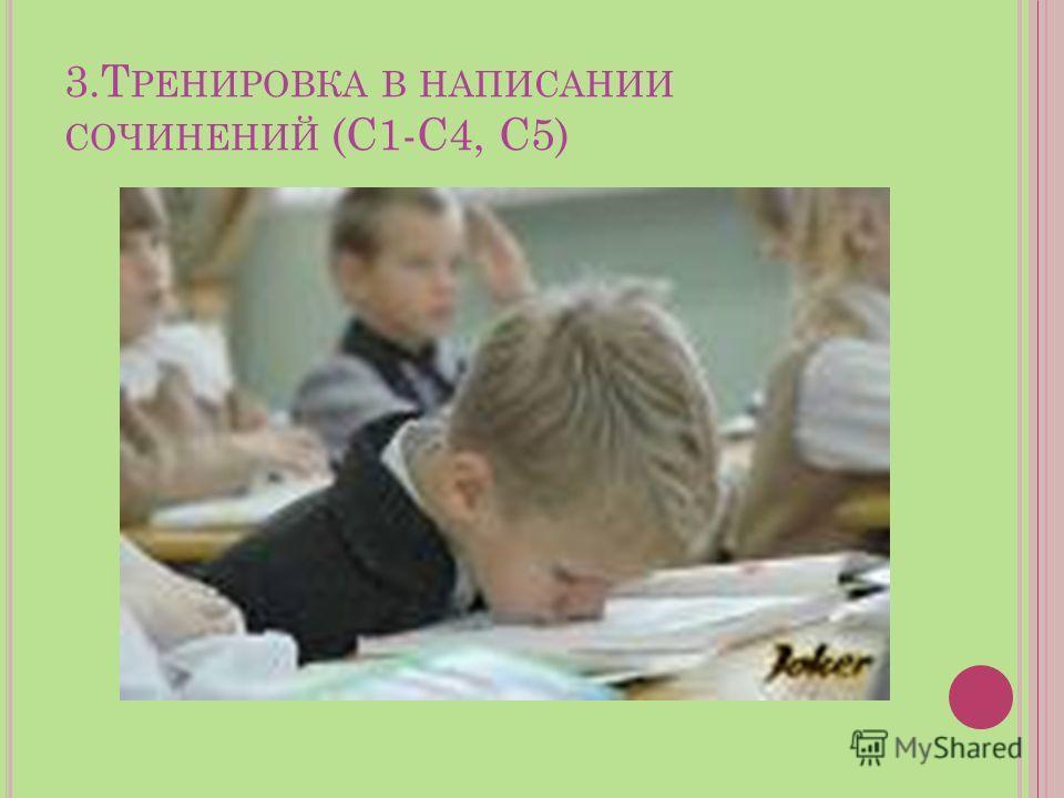 3.Т РЕНИРОВКА В НАПИСАНИИ СОЧИНЕНИЙ (С1-С4, С5)