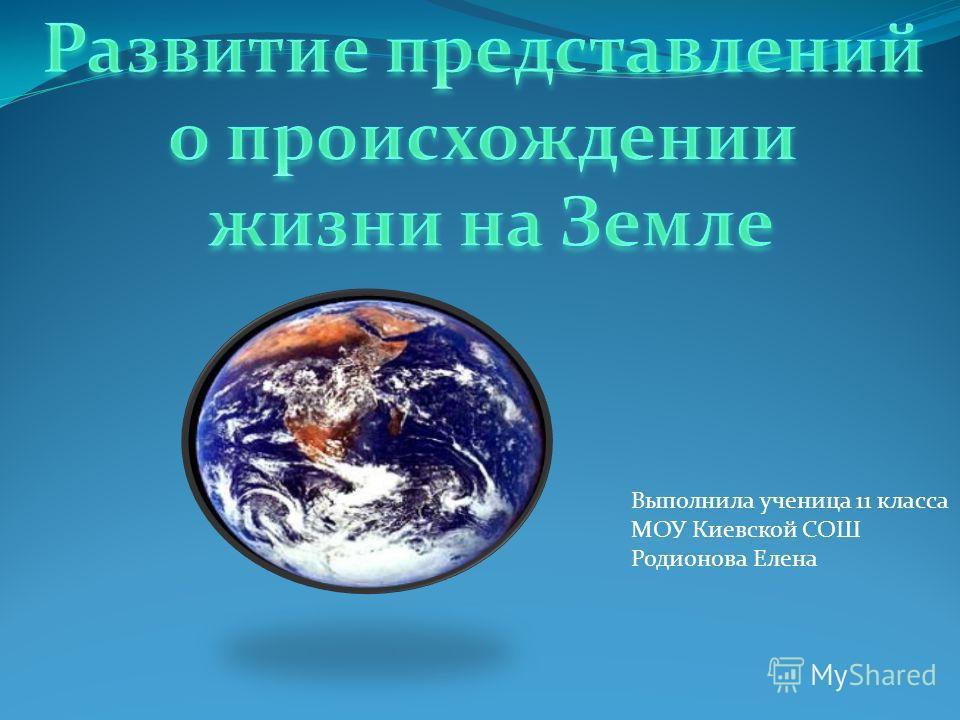 Выполнила ученица 11 класса МОУ Киевской СОШ Родионова Елена