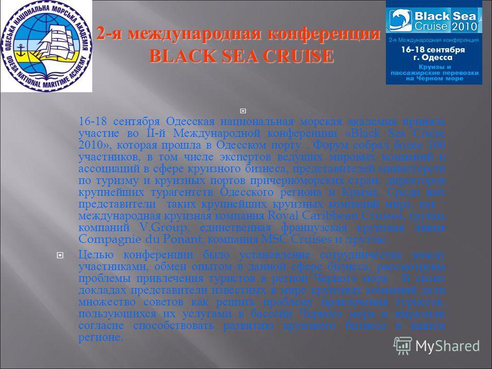 16-18 сентября Одесская национальная морская академия приняла участие во II-й Международной конференции «Black Sea Cruise 2010», которая прошла в Одесском порту. Форум собрал более 100 участников, в том числе экспертов ведущих мировых компаний и ассо