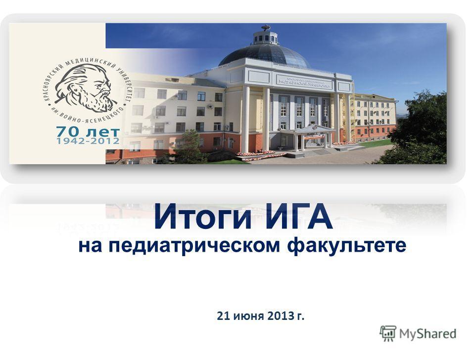 Итоги ИГА на педиатрическом факультете 21 июня 2013 г.