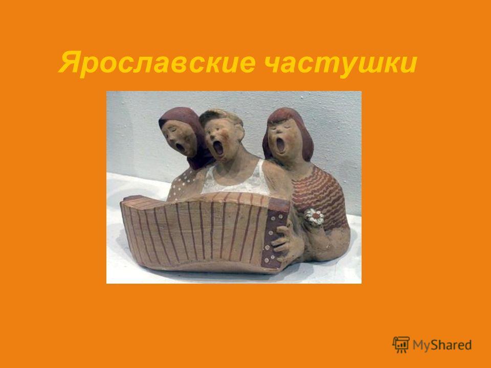 Ярославские частушки