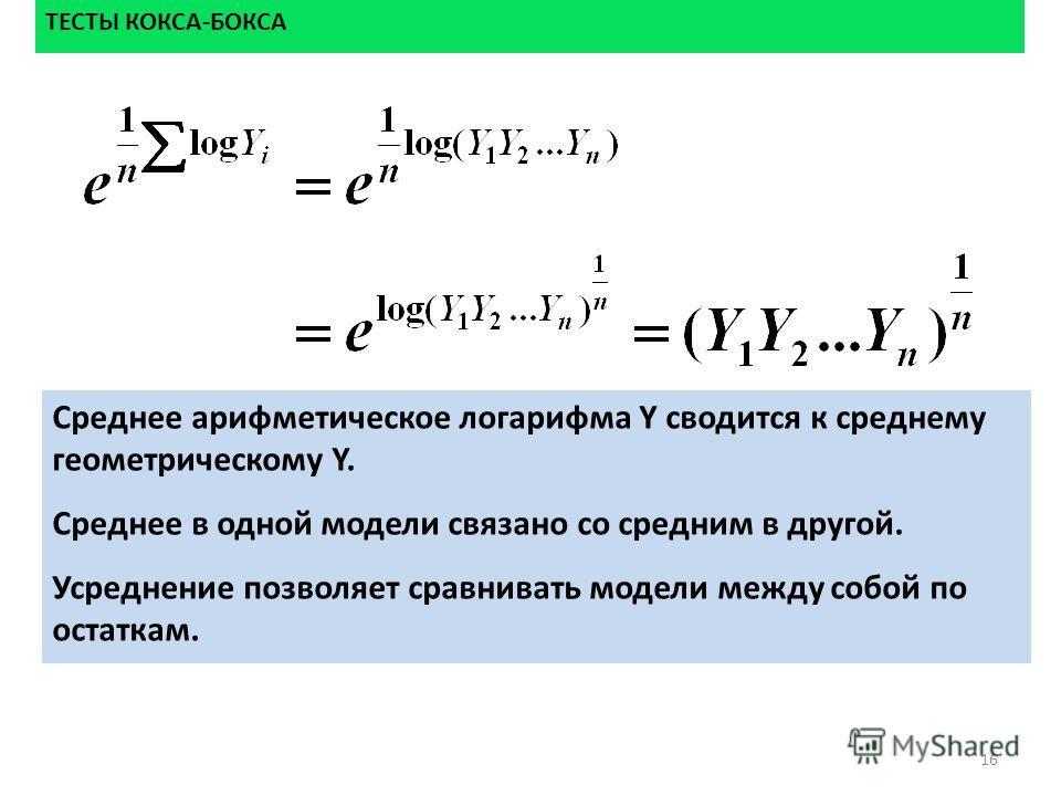 16 ТЕСТЫ КОКСА-БОКСА Среднее арифметическое логарифма Y сводится к среднему геометрическому Y. Среднее в одной модели связано со средним в другой. Усреднение позволяет сравнивать модели между собой по остаткам.