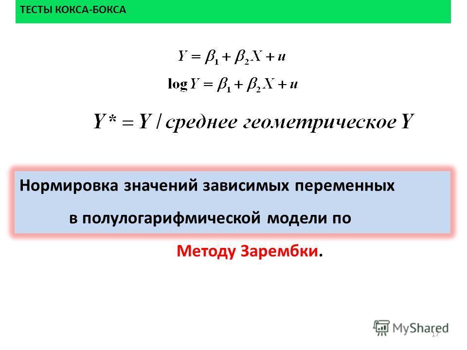 17 ТЕСТЫ КОКСА-БОКСА Нормировка значений зависимых переменных в полулогарифмической модели по Методу Зарембки.