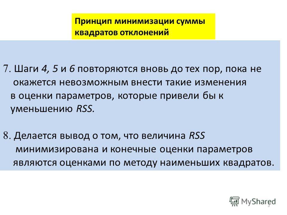 3 7. Шаги 4, 5 и 6 повторяются вновь до тех пор, пока не окажется невозможным внести такие изменения в оценки параметров, которые привели бы к уменьшению RSS. 8. Делается вывод о том, что величина RSS минимизирована и конечные оценки параметров являю