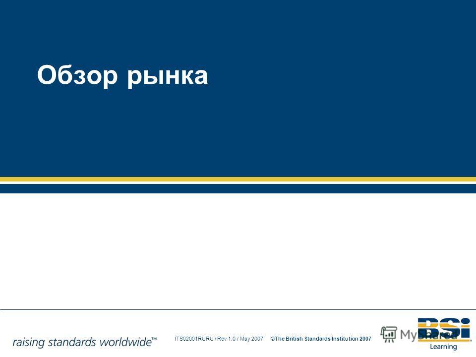 ITS02001RURU / Rev 1.0 / May 2007The British Standards Institution 2007© Обзор рынка