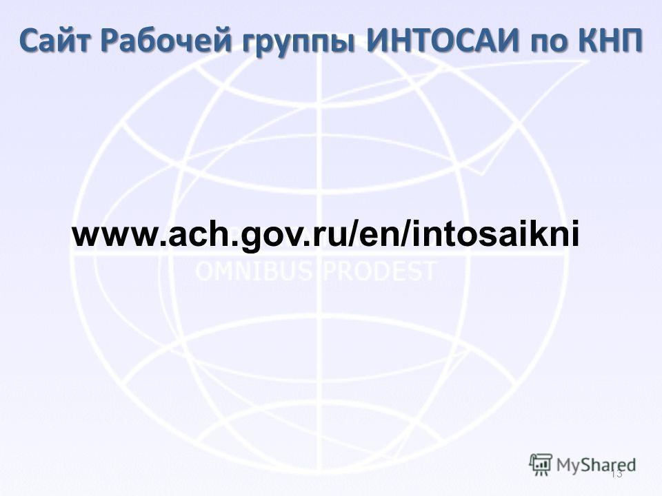 Сайт Рабочей группы ИНТОСАИ по КНП 13 www.ach.gov.ru/en/intosaikni