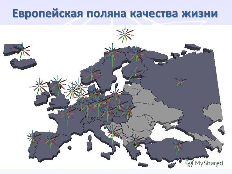 Европейская поляна качества жизни 6