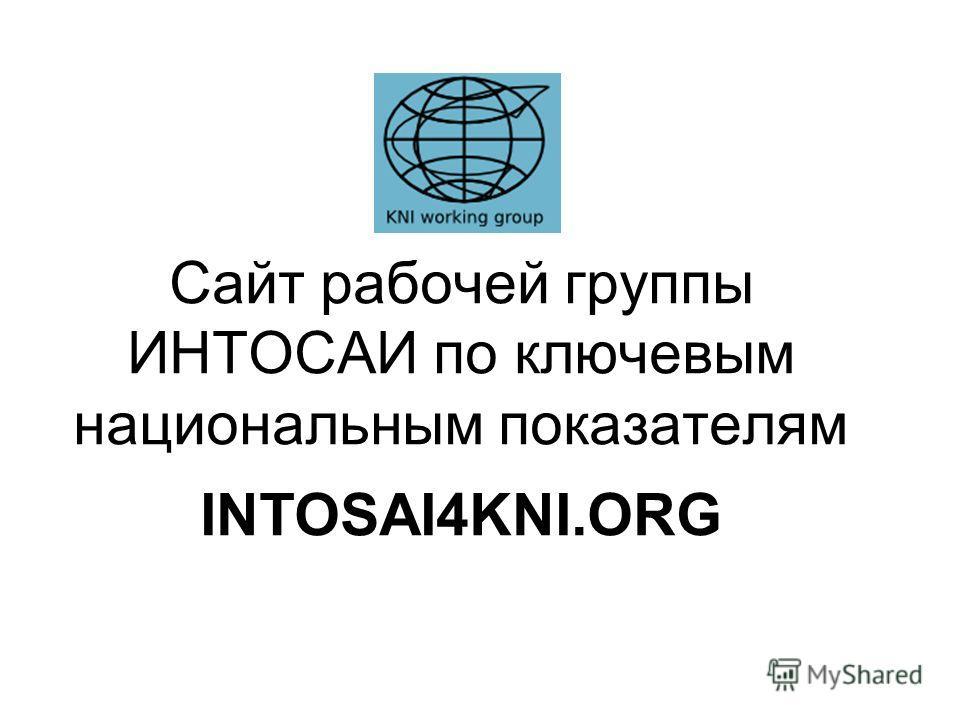 Сайт рабочей группы ИНТОСАИ по ключевым национальным показателям INTOSAI4KNI.ORG
