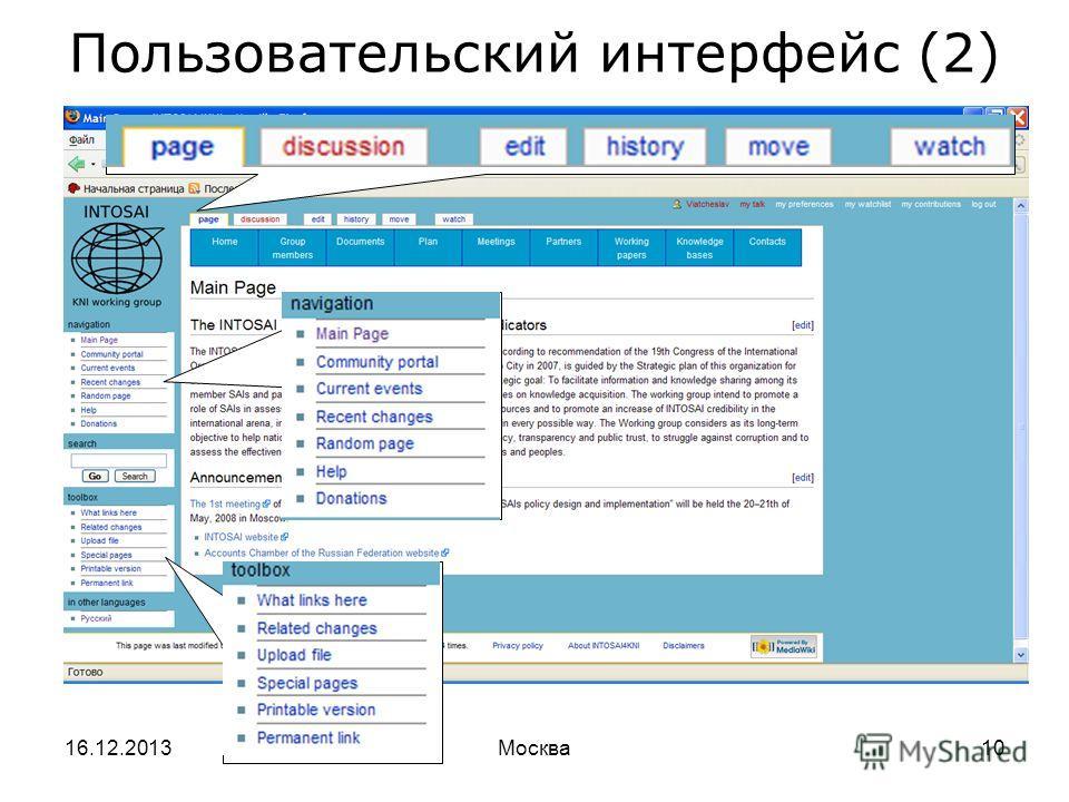 16.12.2013Москва10 Пользовательский интерфейс (2)