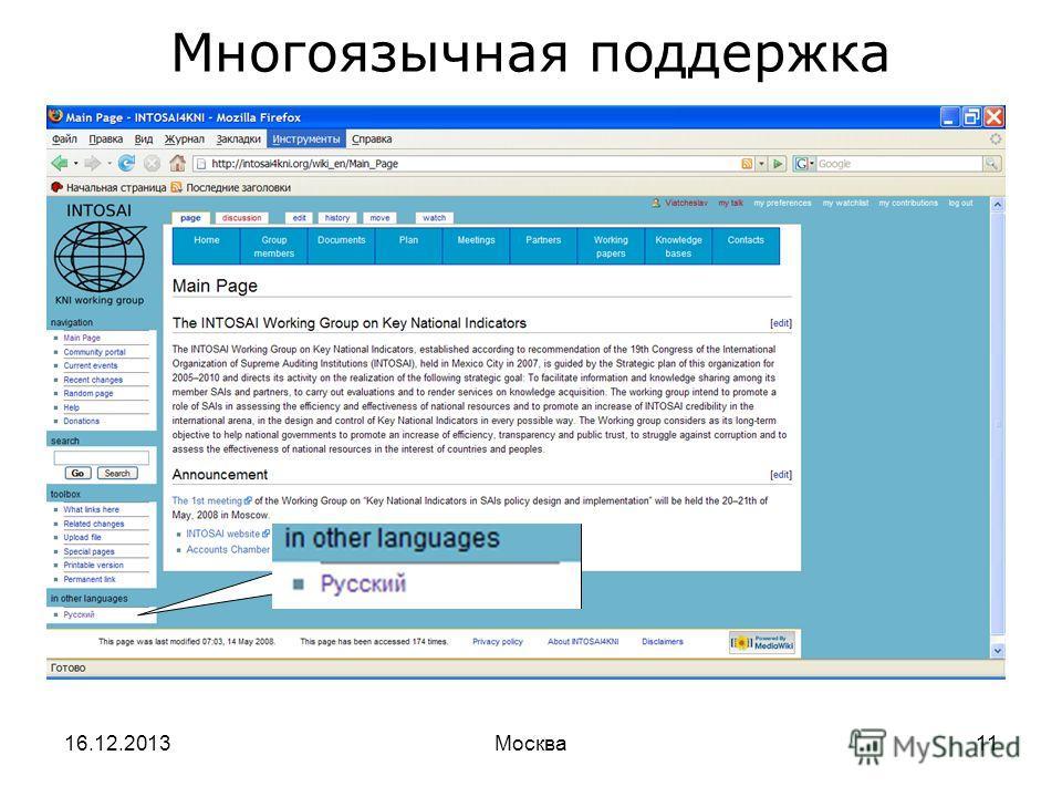 16.12.2013Москва11 Многоязычная поддержка