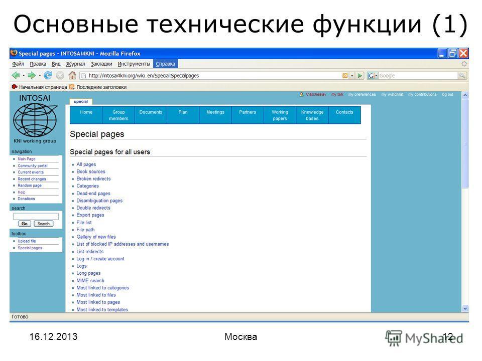 16.12.2013Москва12 Основные технические функции (1)