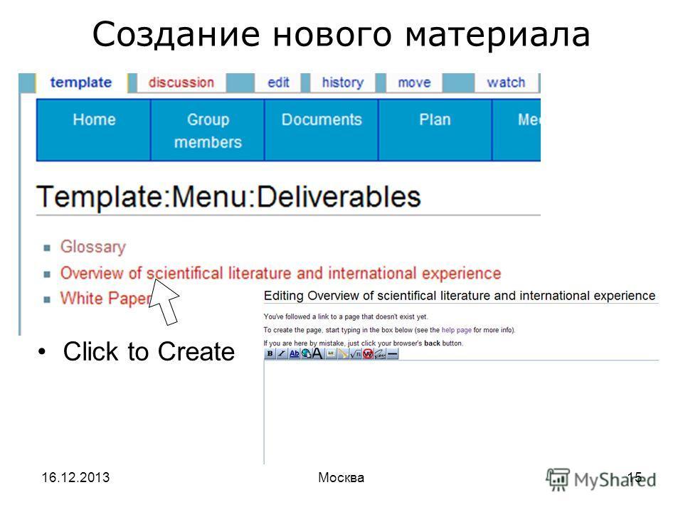 16.12.2013Москва15 Создание нового материала Click to Create