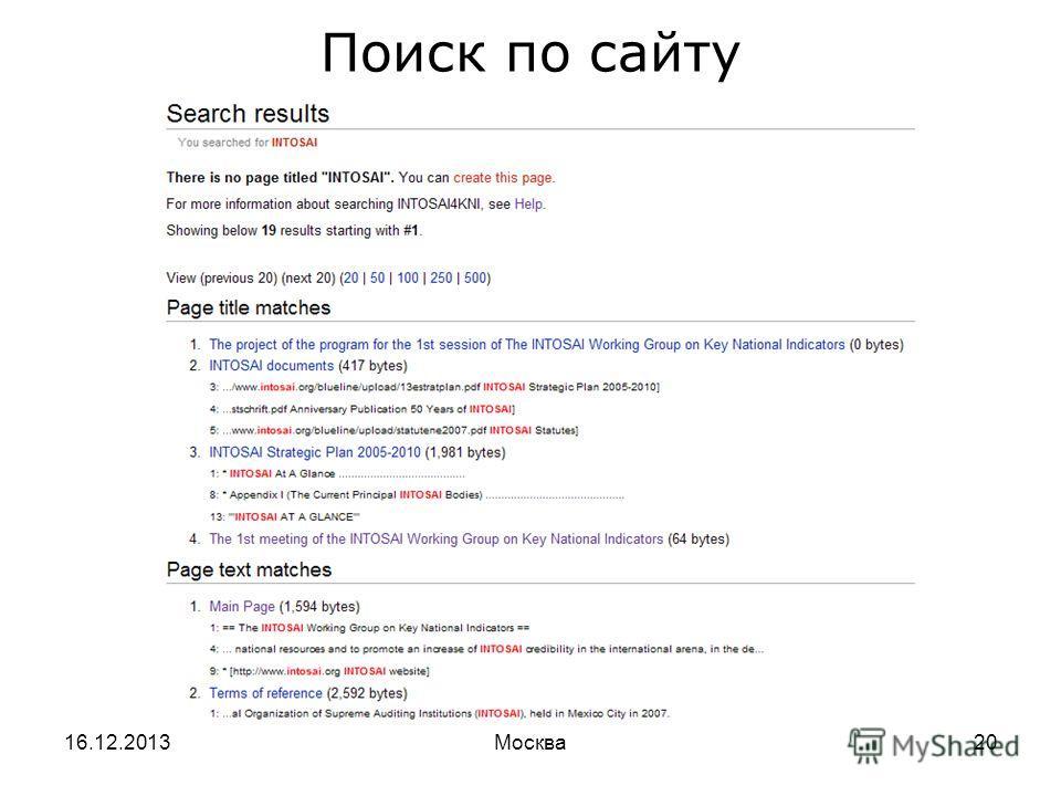 16.12.2013Москва20 Поиск по сайту