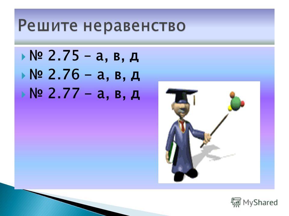 2.75 – а, в, д 2.76 - а, в, д 2.77 - а, в, д