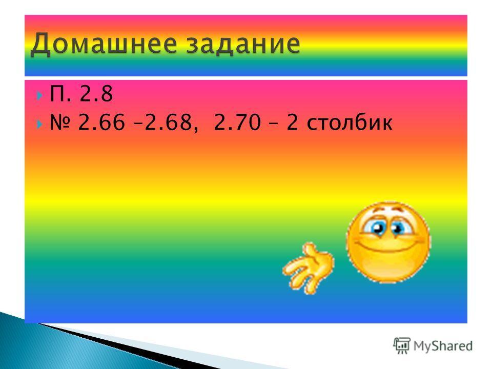П. 2.8 2.66 –2.68, 2.70 – 2 столбик