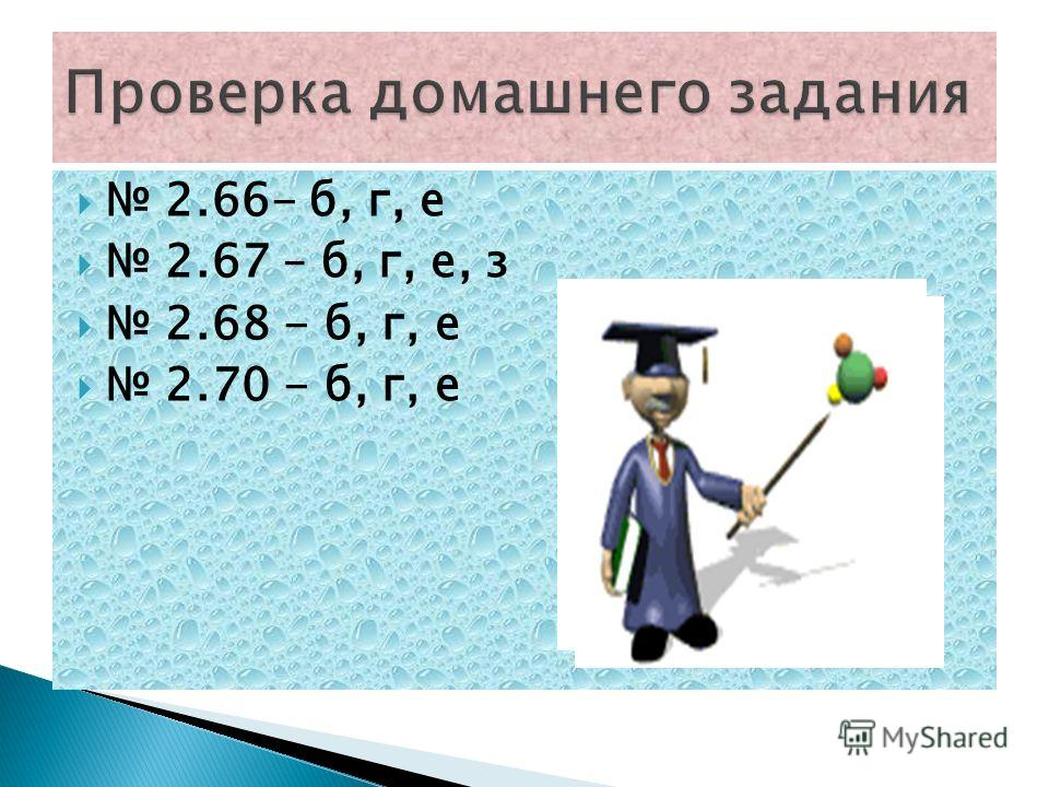 2.66- б, г, е 2.67 – б, г, е, з 2.68 - б, г, е 2.70 - б, г, е