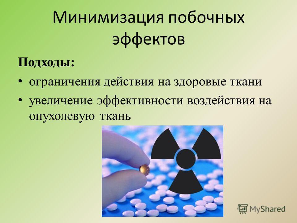 Минимизация побочных эффектов Подходы: ограничения действия на здоровые ткани увеличение эффективности воздействия на опухолевую ткань