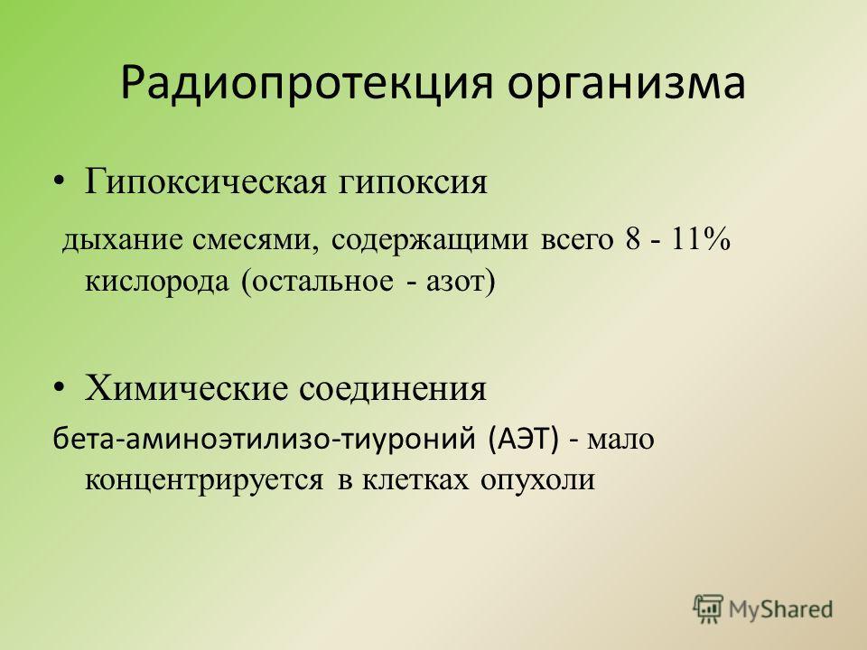 Радиопротекция организма Гипоксическая гипоксия дыхание смесями, содержащими всего 8 - 11% кислорода (остальное - азот) Химические соединения бета-аминоэтилизо-тиуроний (АЭТ) - мало концентрируется в клетках опухоли