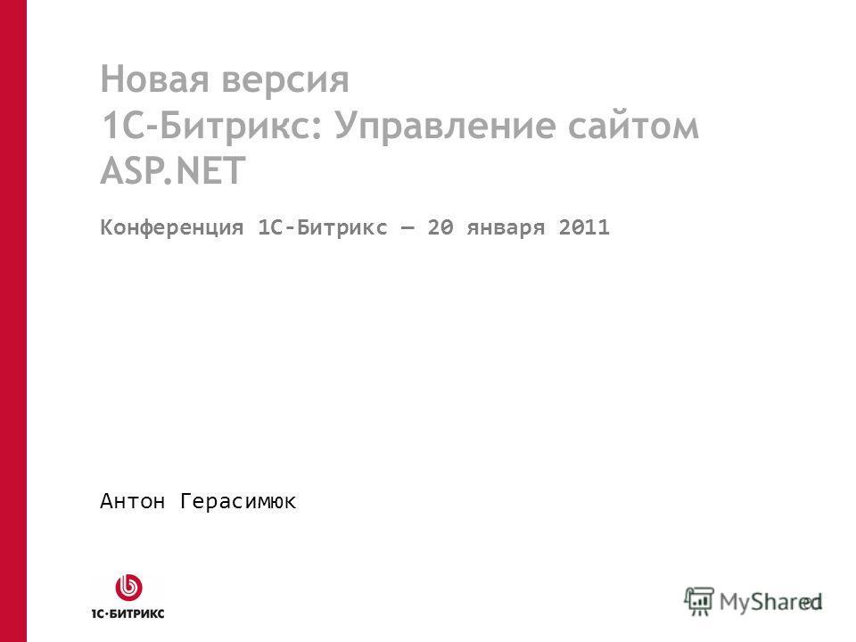 Новая версия 1С-Битрикс: Управление сайтом ASP.NET Конференция 1C-Битрикс 20 января 2011 Антон Герасимюк 01
