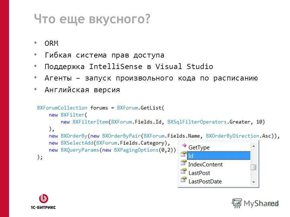 Что еще вкусного? ORM Гибкая система прав доступа Поддержка IntelliSense в Visual Studio Агенты – запуск произвольного кода по расписанию Английская версия 016