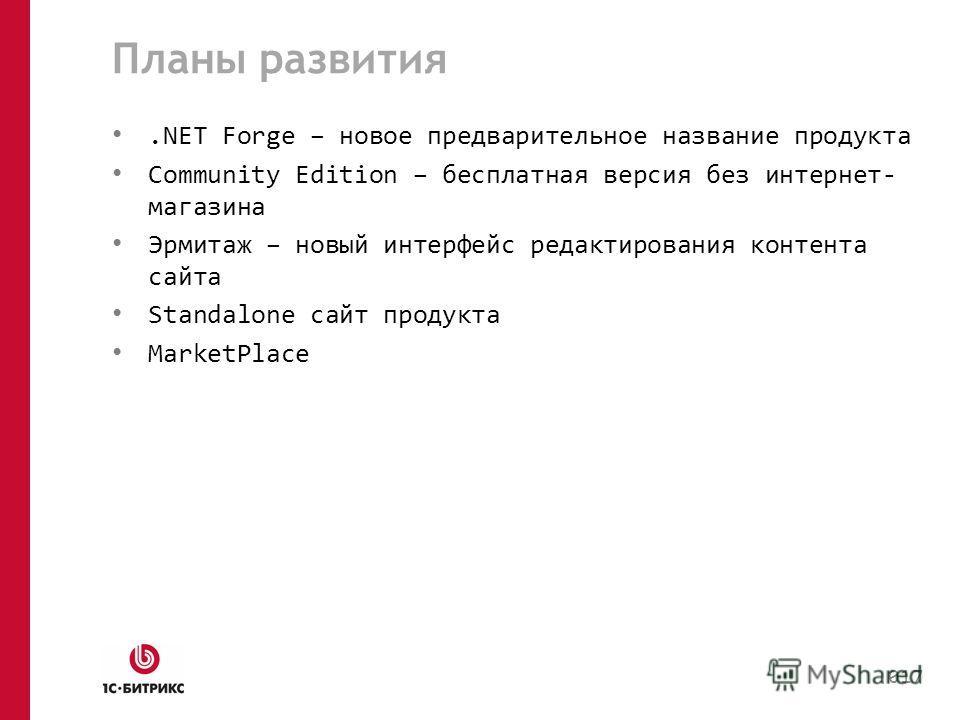 Планы развития.NET Forge – новое предварительное название продукта Community Edition – бесплатная версия без интернет- магазина Эрмитаж – новый интерфейс редактирования контента сайта Standalone сайт продукта MarketPlace 017