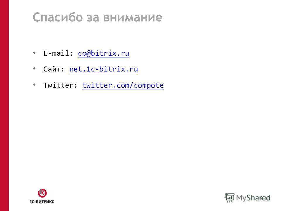 Спасибо за внимание E-mail: co@bitrix.ruco@bitrix.ru Сайт: net.1c-bitrix.runet.1c-bitrix.ru Twitter: twitter.com/compotetwitter.com/compote 018