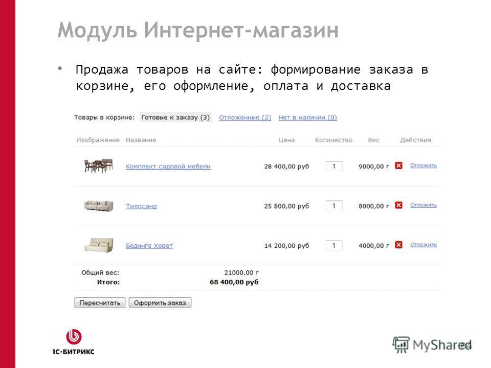 Модуль Интернет-магазин Продажа товаров на сайте: формирование заказа в корзине, его оформление, оплата и доставка 04
