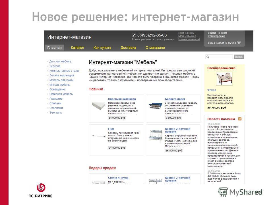 Новое решение: интернет-магазин 09