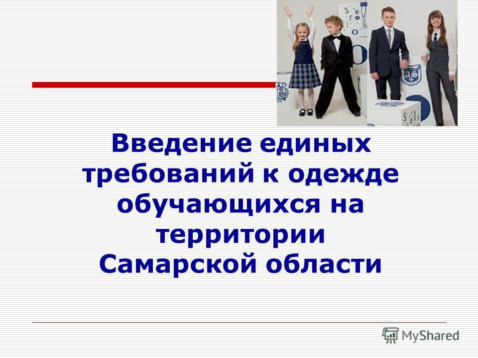Введение единых требований к одежде обучающихся на территории Самарской области