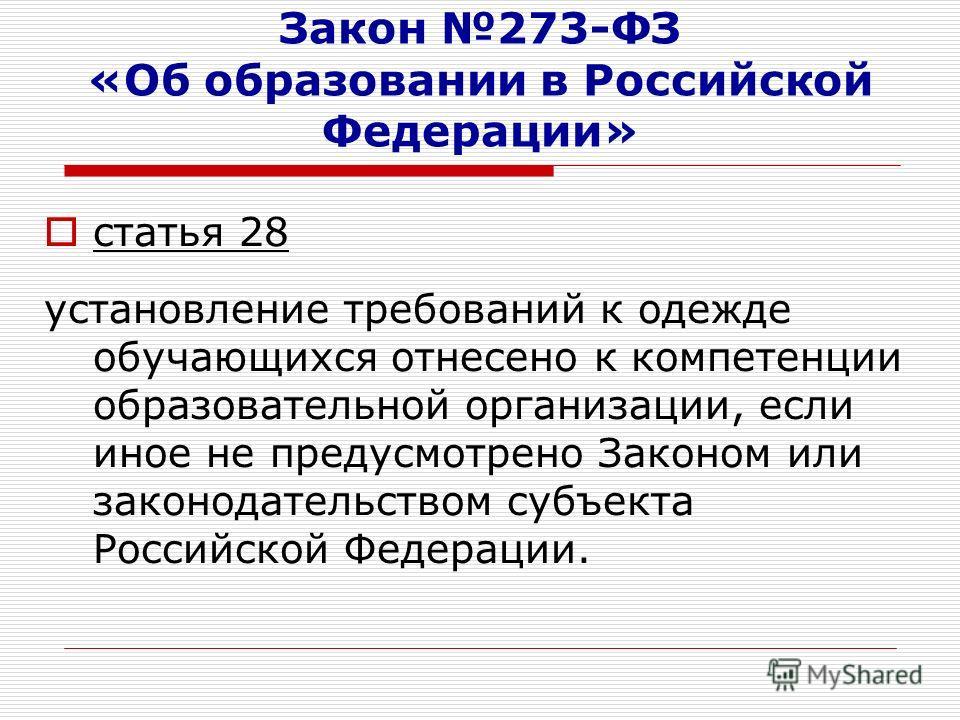 Закон 273-ФЗ «Об образовании в Российской Федерации» статья 28 установление требований к одежде обучающихся отнесено к компетенции образовательной организации, если иное не предусмотрено Законом или законодательством субъекта Российской Федерации.