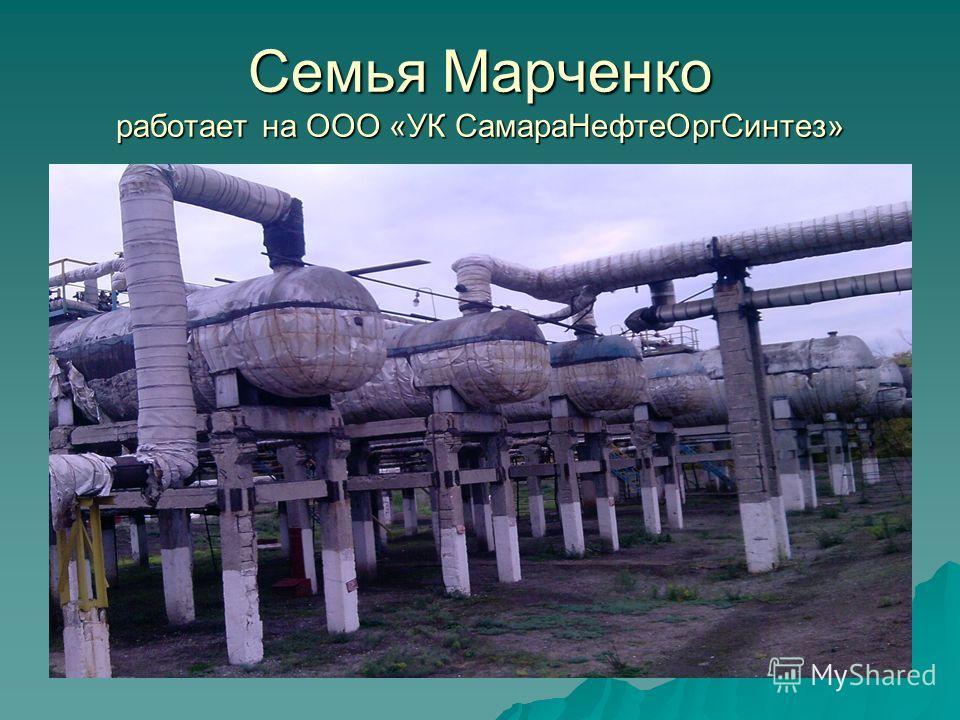Семья Марченко работает на ООО «УК СамараНефтеОргСинтез»