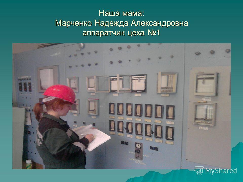 Наша мама: Марченко Надежда Александровна аппаратчик цеха 1