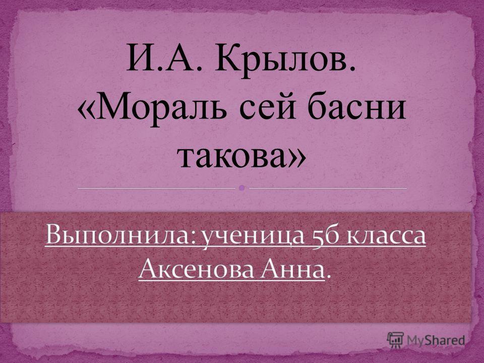 И.А. Крылов. «Мораль сей басни такова»