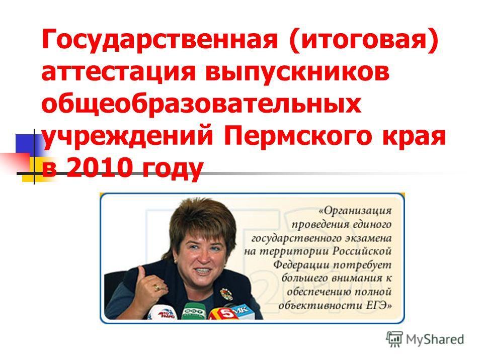 Государственная (итоговая) аттестация выпускников общеобразовательных учреждений Пермского края в 2010 году