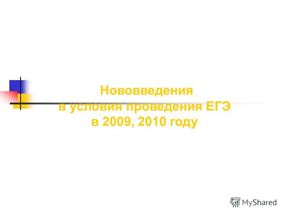 Нововведения в условия проведения ЕГЭ в 2009, 2010 году