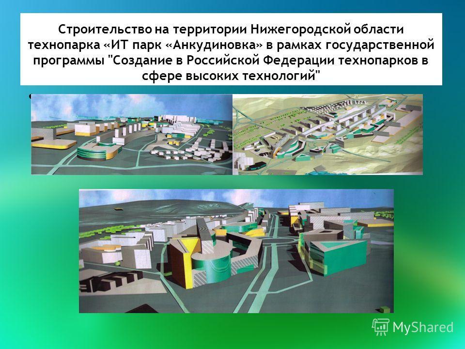 Строительство на территории Нижегородской области технопарка «ИТ парк «Анкудиновка» в рамках государственной программы Создание в Российской Федерации технопарков в сфере высоких технологий