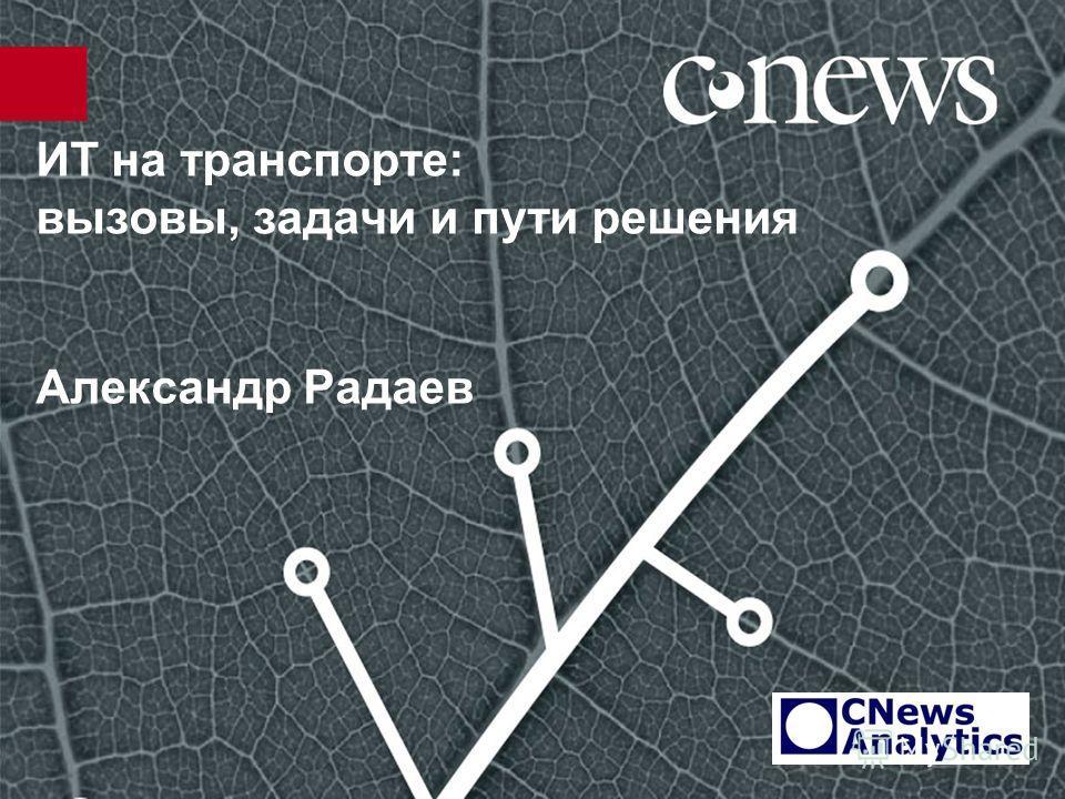 ИТ на транспорте: вызовы, задачи и пути решения Александр Радаев
