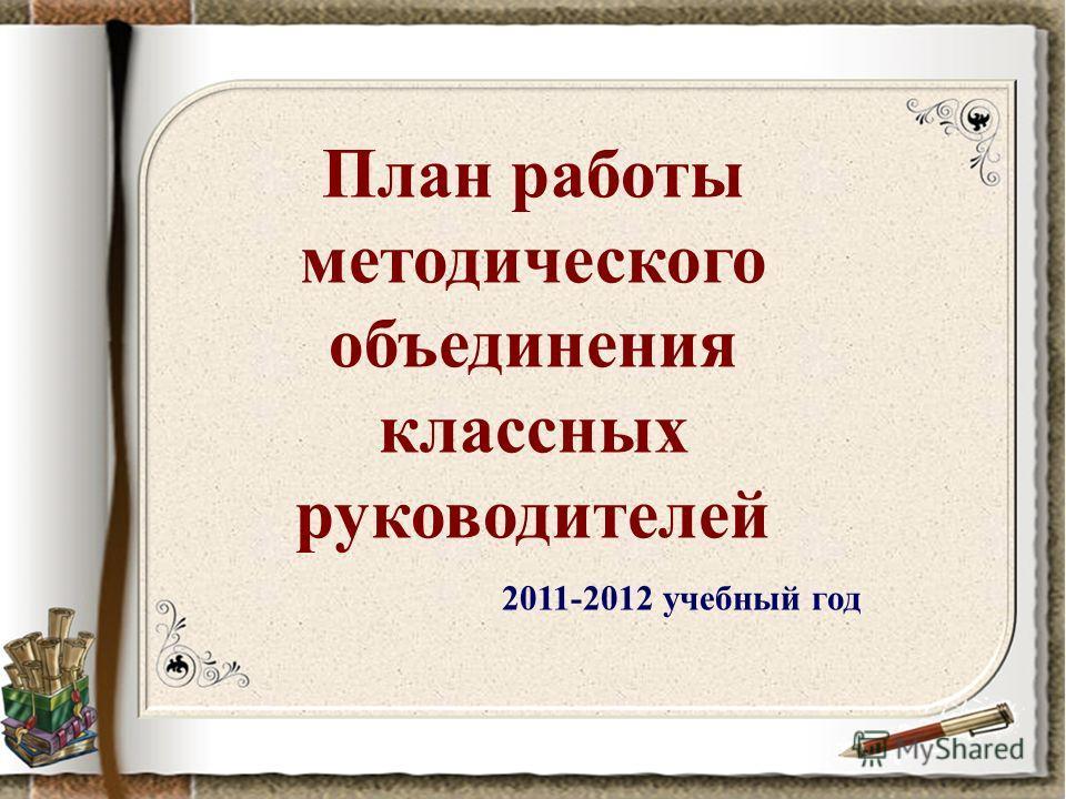 План работы методического объединения классных руководителей 2011-2012 учебный год