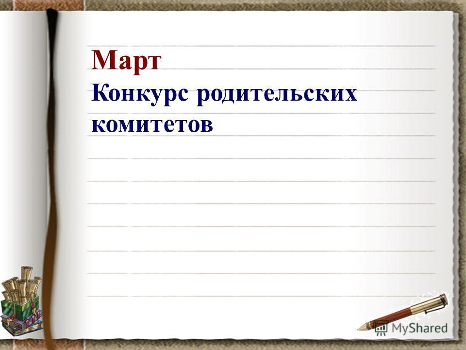Март Конкурс родительских комитетов