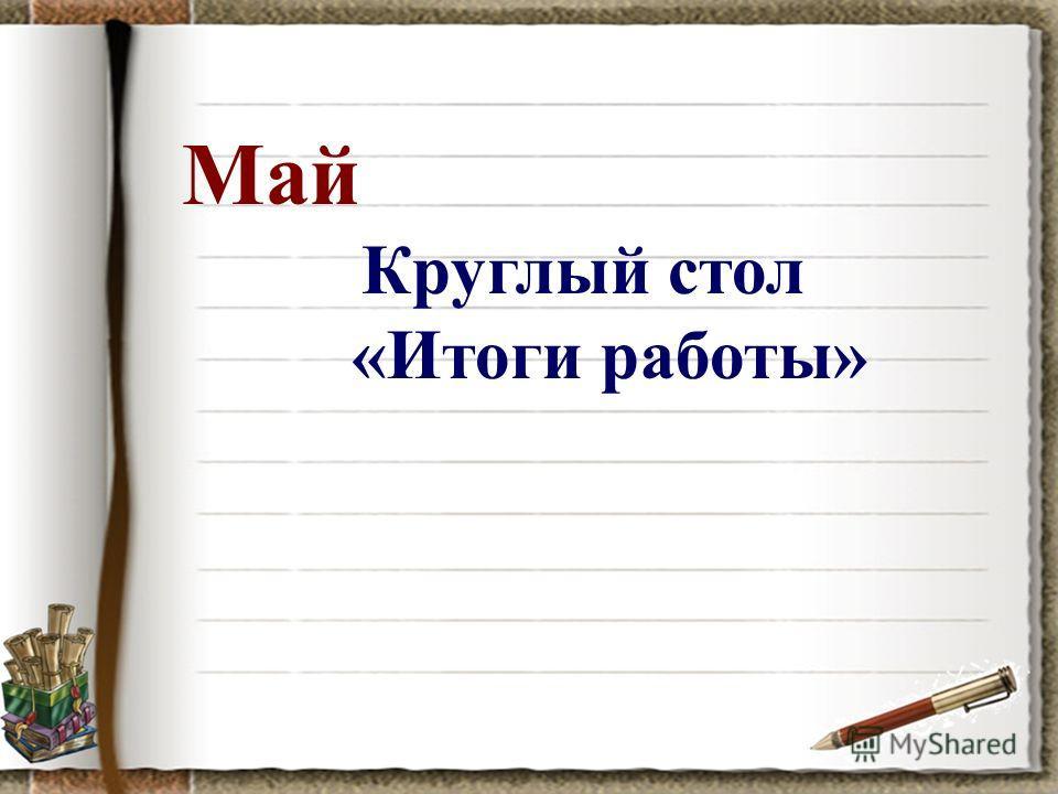 Май Круглый стол «Итоги работы»