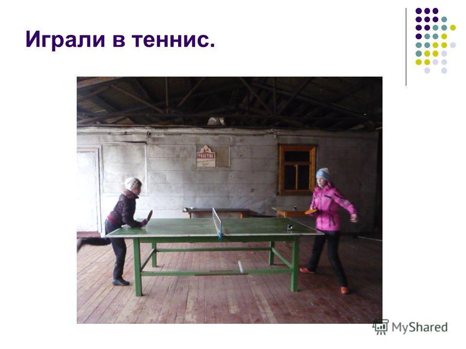 Играли в теннис.