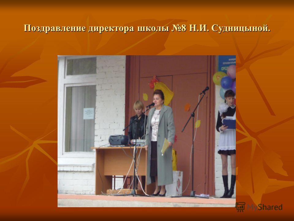 Поздравление директора школы 8 Н.И. Судницыной.