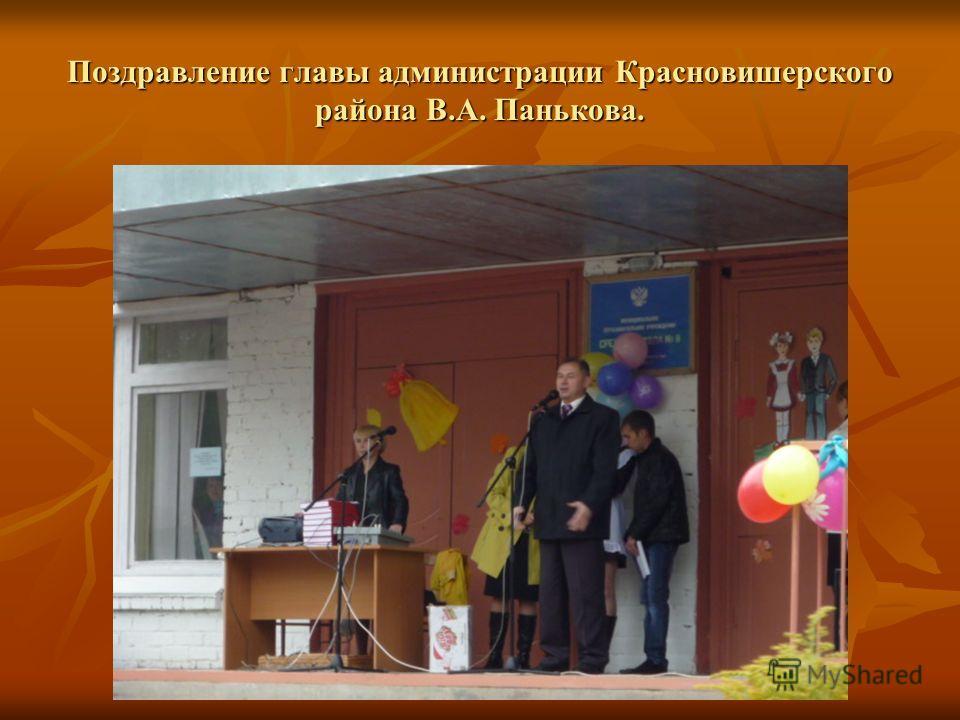 Поздравление главы администрации Красновишерского района В.А. Панькова.