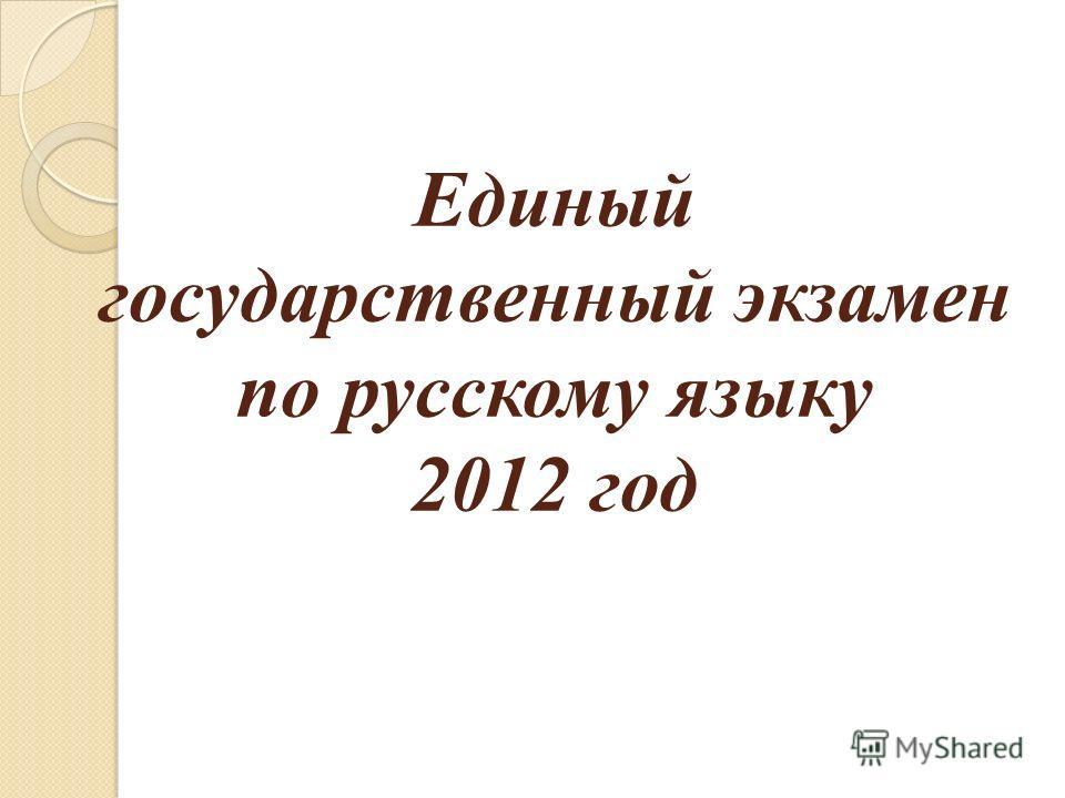 Единый государственный экзамен по русскому языку 2012 год