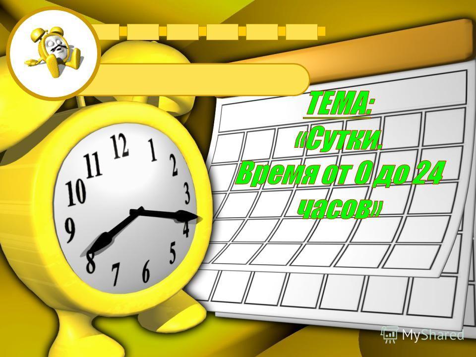 1) Для чего нужны часы ? 2) Какие часы были первыми ? 3) Кто их изобрёл ? 4) Знаете ли вы виды часов ? 5) Сможете ли вы рассказать о строении часов и принципе их работы ? 6) Что показывают часы ? 7) Почему кукушка кукует дважды в день по 12 раз ?