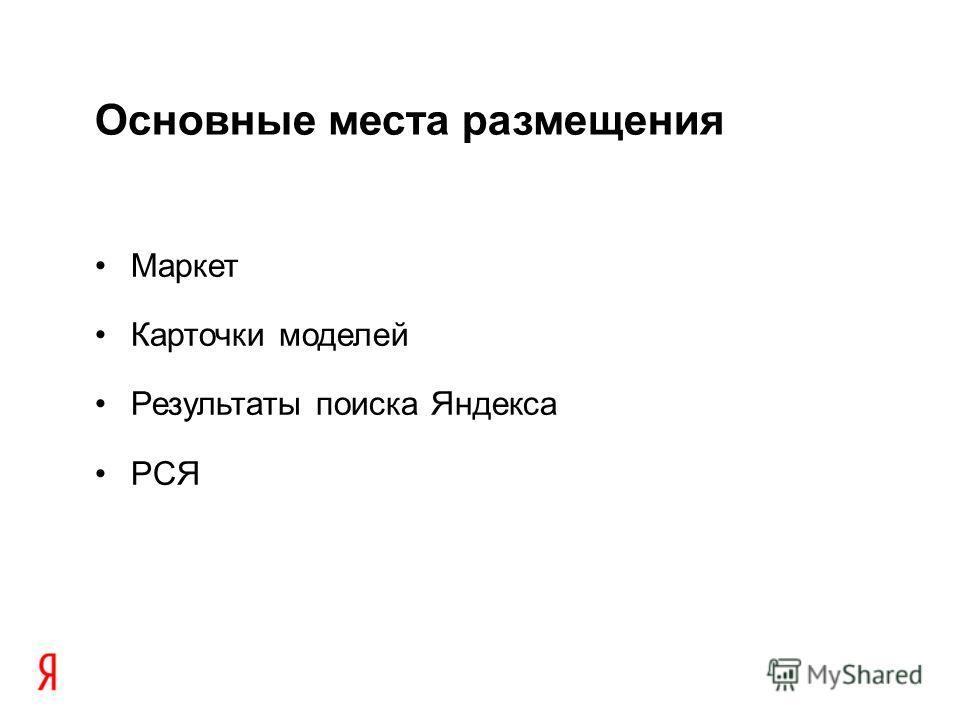 Основные места размещения Маркет Карточки моделей Результаты поиска Яндекса РСЯ