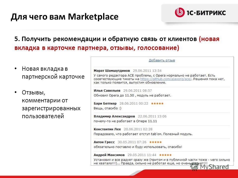 Новая вкладка в партнерской карточке Отзывы, комментарии от зарегистрированных пользователей Для чего вам Marketplace 5. Получить рекомендации и обратную связь от клиентов (новая вкладка в карточке партнера, отзывы, голосование)