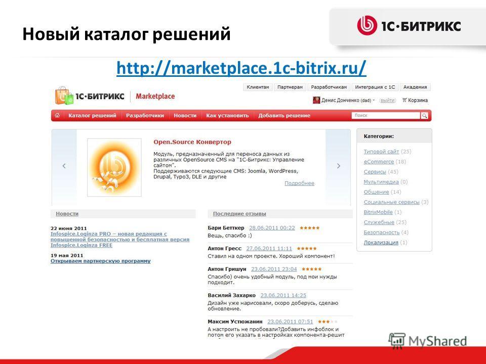 http://marketplace.1c-bitrix.ru/ Новый каталог решений
