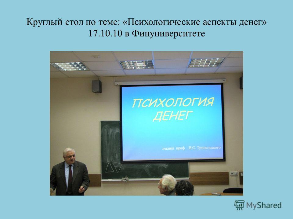 Круглый стол по теме: «Психологические аспекты денег» 17.10.10 в Финуниверситете