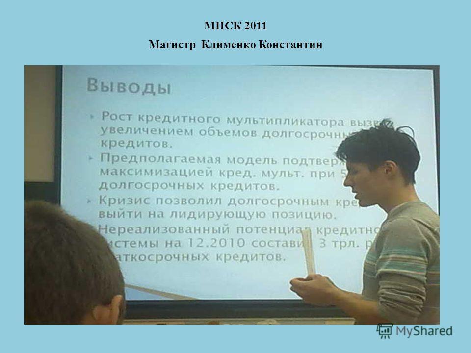 МНСК 2011 Магистр Клименко Константин.